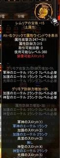 レムリア宝珠+15.jpg