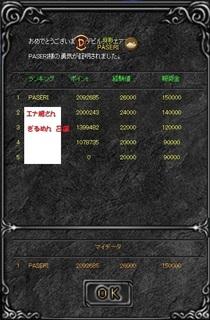 DS 9.25 1回目.jpg